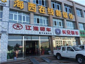 鑫轮汽车销售服务有限公司
