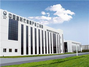 中国新时代健康产业集团2014年会