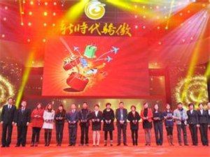 新时代健康产业集团五级表彰大会