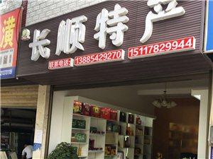 长顺县星铃特产店(长顺特产)