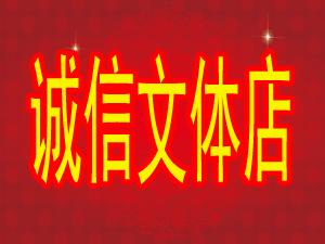 灵寿县诚信文化体育用品商城