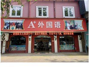 兰溪A+外国语培训中心