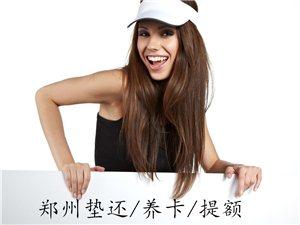 鄭州信用卡養卡提額13938225119形象圖