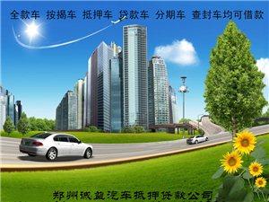 鄭州抵押汽車貸款|鄭州抵押車貸款正規公司形象圖