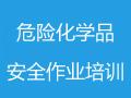 千赢国际|最新官网鑫源安全教育培训学校