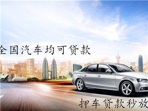 鄭州壓車貸款15037111018汽車