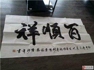 郑州百顺祥汽车服务有限公司